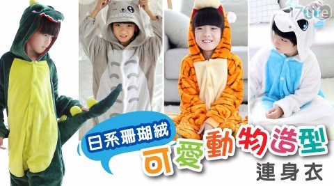 日系珊瑚絨可愛造型動物連身衣/連身衣