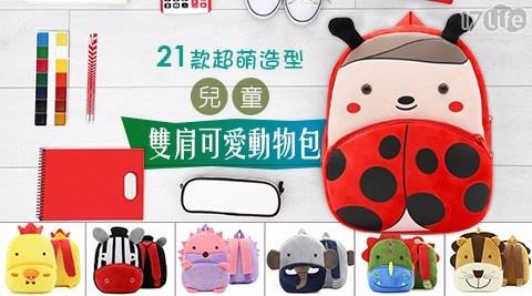 兒童雙肩可愛動物包/動物包/兒童背包/背包/兒童