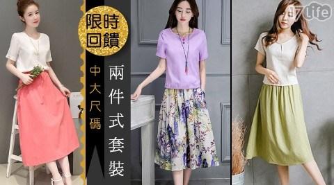 (限時回饋)中大尺碼兩件式棉麻上衣長裙套裝