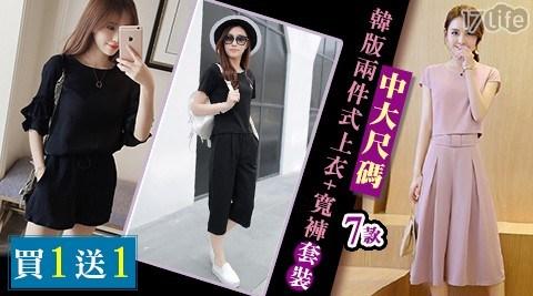 (買一套送一套)中大尺碼7款韓版兩件式上衣+寬褲套裝任選