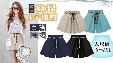 S-4XL歐美寬鬆大尺碼A字顯瘦百搭褲裙