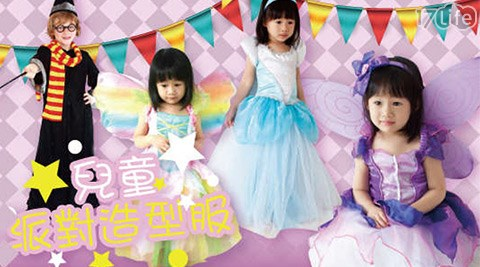 萬聖節/兒童/派對/造型服/變裝/洋裝/童裝