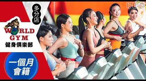 運動健身/GYM/World Gym/健身俱樂部