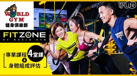 運動健身/FITZONE/World Gym