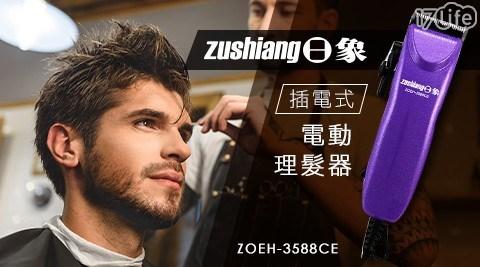 電動理髮器/理髮器/電動/電動剪髮器/剪髮/ZOEH-3588CE