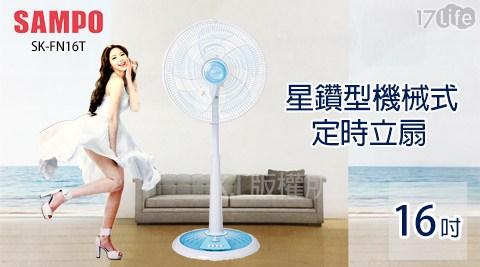 電風扇/聲寶/電風/涼夏