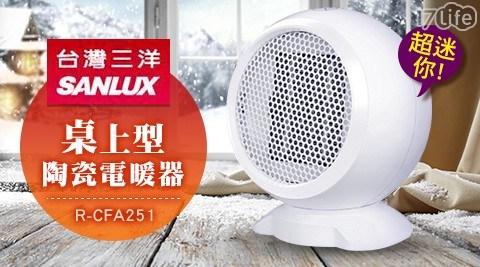 台灣三洋 迷陶瓷電暖器 R-CFA251