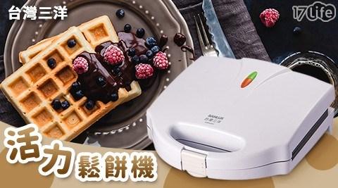台灣三洋/活力鬆餅機/鬆餅機/SYHPS-02SC/鬆餅
