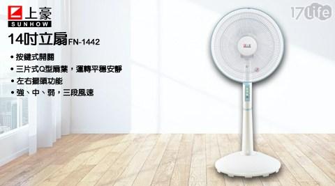 上豪/14吋立扇/立扇/風扇/電風扇/電扇