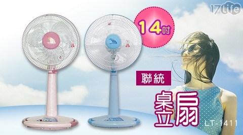 聯統- 14吋桌立扇/電風扇 LT-1411