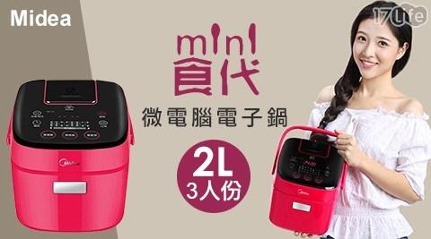 電鍋/電子鍋/外宿/mini/微電腦