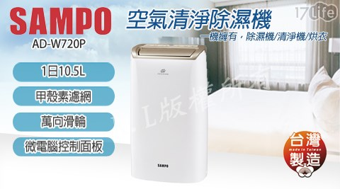 聲寶 10.5公升空氣清淨除濕機 AD-W720P