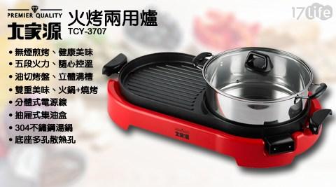 火鍋/烤肉爐/烤肉架/烤肉/燒烤/鍋子/電烤盤