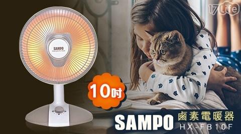 聲寶SAMPO-10吋鹵素電暖器
