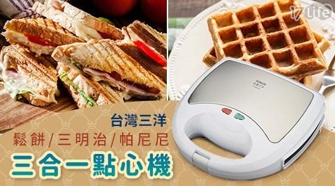 台灣三洋/三合一點心機/點心機/SYHPS-25C/鬆餅/三明治/帕尼尼/三洋/三明治機