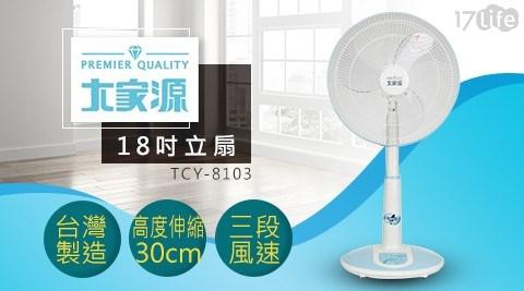TCY-8103/風扇/電風扇/電扇/循環扇/立扇/涼風扇/冷風扇/USB風扇/工業扇/水冷扇/大家源/18吋/壁扇/壁掛扇/掛壁扇