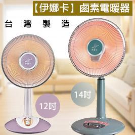 伊娜卡鹵素電暖器