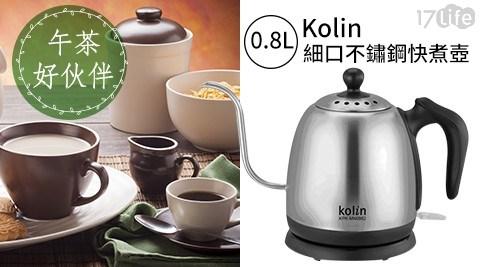 飲水機/快煮壺/開飲機/細口快煮壺/不鏽鋼快煮壺/細口咖啡壺/咖啡壺