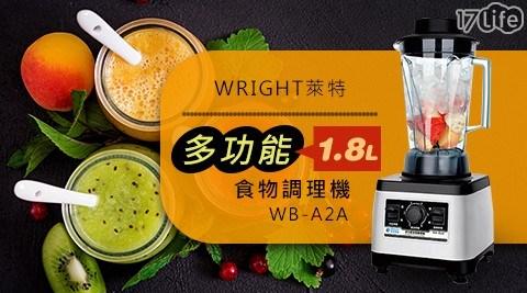 果汁機/蔬果汁/慢磨機/冰沙機/WB-A2A/調理機/食物調理機