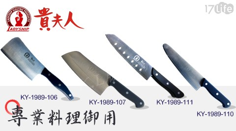 貴夫人 頂級特殊鋼專業料理御用刀/貴夫人/御用刀/刀具/台灣製/刀