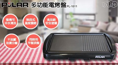 POLAR普樂/多功能電烤盤/電烤盤/PL-1511