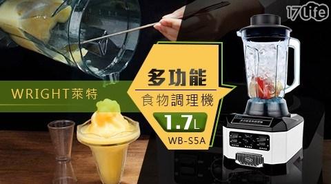 果汁機/調理/調理機/蔬果/WB-S5A/萊特/食物調理機