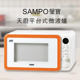 SAMPO聲寶-23公升天廚平台式微波爐RE-N323PM(福利品)