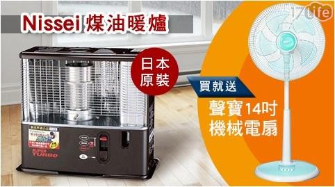 電暖器/日本原裝/日本電暖器/煤油暖爐/暖爐/煤油爐/除臭/NCH-S36G/暖器/SK-FC14/日本Nissei/Nissei/聲寶