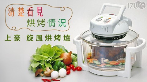 上豪/旋風烘烤爐/烘烤爐/AX-1102