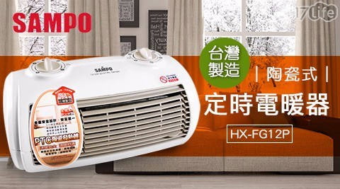 SAMPO聲寶  陶瓷式定時電暖器