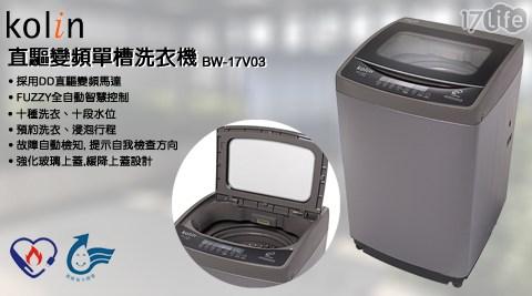 歌林/直驅變頻單槽洗衣機/變頻單槽洗衣機/單槽洗衣機/洗衣機/BW-17V03