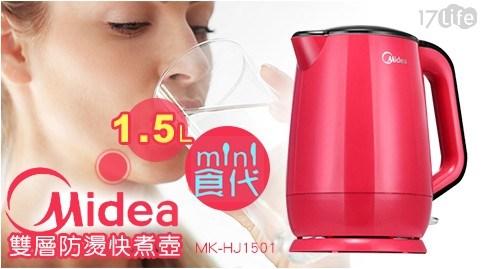 Mini食代/快煮壺/美的/LED/快速燒水