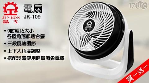 買一送一/晶工/空氣循環電扇/循環電扇/電扇/風扇/電風扇