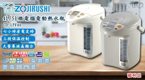 超值福利品/象印/5L微電腦電動熱水瓶/電動熱水瓶/熱水瓶/4L/CD-LGF40/CD-LGF50/福利品