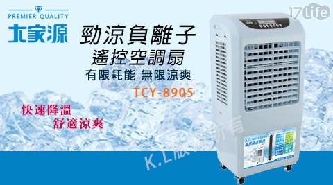 風扇/電風扇/電扇/循環扇/大廈扇/冷氣/移動式冷氣/水冷扇/循環/空調扇/負離子