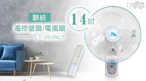 電風扇/壁扇/風扇