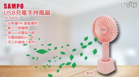 聲寶/USB充電手持風扇/充電手持風扇/手持風扇/風扇/SK-SA05U