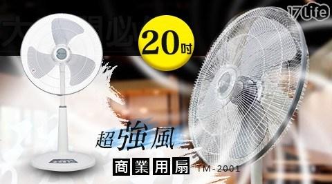 電風扇/風扇/電扇/循環扇/20吋/大風扇/工業扇/TM-2001/20吋電扇/東銘