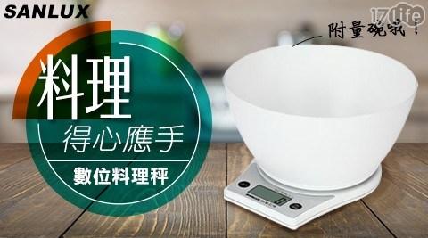 料理秤/數位料理秤/量碗/電子秤/SYES-K454