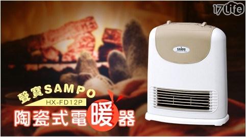 聲寶/電暖器/陶瓷/自動斷電/暖氣/暖器/陶瓷式電暖器/HX-FD12P