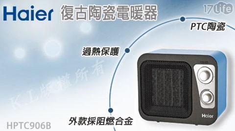 海爾復古陶瓷電暖器HPTC906B