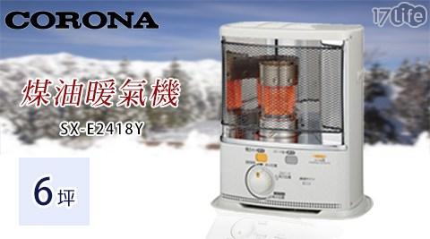 電暖器/煤油暖氣/暖氣機