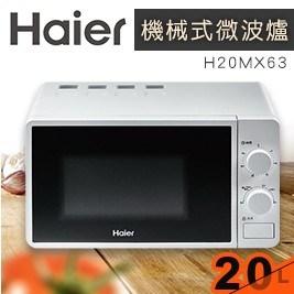 【超值福利品】海爾20L微波爐H20MX63