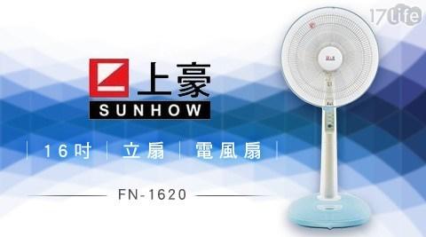 上豪-16吋立扇/電風扇  FN-1620