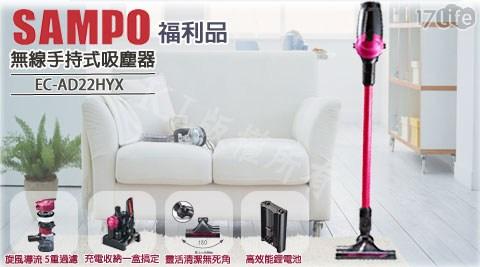 吸塵器/聲寶/手持式吸塵器/無線吸塵器/EC-AD22HYX