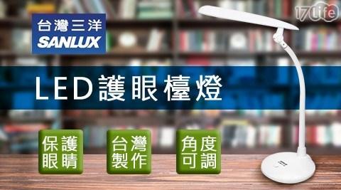 台灣三洋-LED護眼檯燈SYKS-02