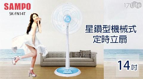電風扇/風扇/聲寶風扇