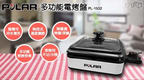普樂POLAR/煮烤兩用電烤盤/電烤盤/PL-1532