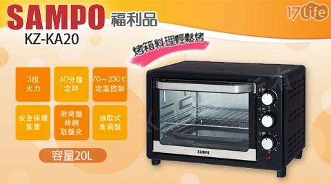 聲寶電烤箱 KZ-KA20(福利品)