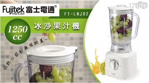 果汁機/冰沙/慢磨/調理/調理機/蔬果/蔬果機